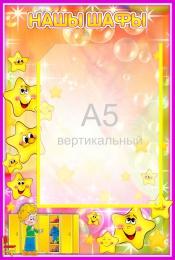 Купить Стенд Нашы шкафы с карманом А5 в группу Звёздочки на белорусском языке 230*340мм в Беларуси от 10.40 BYN