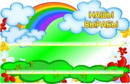 Купить Стенд Нашы вырабы Радуга на белорусском языке с полочками на 18 работ 700*450мм в Беларуси от 63.20 BYN