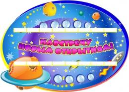Купить Стенд Навстречу новым открытиям в группу Астронавты на 16  работ 700*500мм в Беларуси от 64.40 BYN