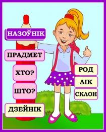 Купить Стенд Назоўнiк для начальных классов на белорусском языке 420*520мм в Беларуси от 25.00 BYN