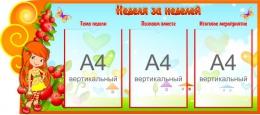 Купить Стенд Неделя за неделей для группы Брусничка 1010*450 мм в Беларуси от 61.50 BYN