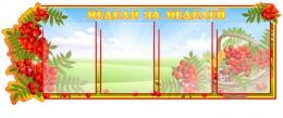 Купить Стенд Неделя за неделей для группы Рябинка 1118*500 мм в Беларуси от 81.00 BYN