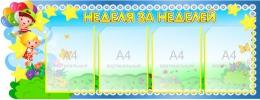 Купить Стенд Неделя за неделей группа Почемучки 1180*460 мм в Беларуси от 76.40 BYN