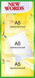 Купить Стенд New words в зелено-желтых тонах 300*660мм в Беларуси от 26.20 BYN