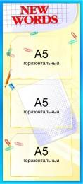 Купить Стенд New words в золотисто-голубых тонах 300*660мм в Беларуси от 27.20 BYN