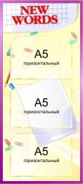 Купить Стенд New words в золотисто-сиреневых тонах  300*660мм в Беларуси от 27.20 BYN