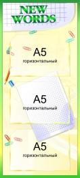 Купить Стенд New words в золотисто-зелёных тонах 300*660мм в Беларуси от 27.20 BYN
