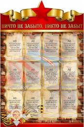Купить Стенд Ничто не забыто, никто не забыт на тему Великой Отечественной войны размер 600*900мм в Беларуси от 81.20 BYN