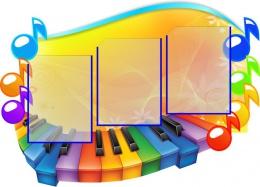 Купить Стенд Нотка в кабинет Музыки на 3 кармана 900*650мм в Беларуси от 78.50 BYN