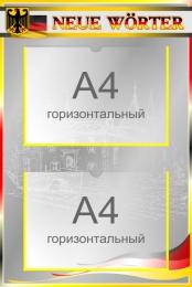 Купить Стенд Новые слова в кабинет немецкого языка в серо-красных тонах 420*620мм в Беларуси от 33.00 BYN