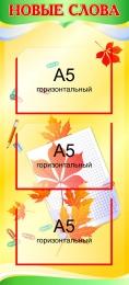 Купить Стенд Новые слова в стиле Осень 300*660мм в Беларуси от 26.20 BYN