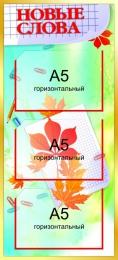Купить Стенд Новые слова Золотисто-зеленый 300*660мм в Беларуси от 26.20 BYN