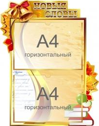 Купить Стенд Новыя словы на белорусском языке в золотисто-коричневых тонах 450*580мм в Беларуси от 35.00 BYN
