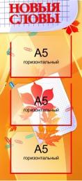 Купить Стенд Новыя словы Золотисто-оранжевый  300*660мм в Беларуси от 27.20 BYN