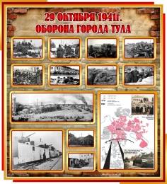 Купить Стенд Оборона г.Тула 29 октября 1941г.  ВОВ 1000*1100мм в Беларуси от 125.00 BYN