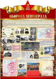 Купить Стенд Оборона Ленинграда на тему  ВОВ размер 790*1100 мм в Беларуси от 106.40 BYN