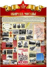 Купить Стенд Оборона Москвы на тему  ВОВ размер 790*1100мм  без карманов в Беларуси от 105.00 BYN