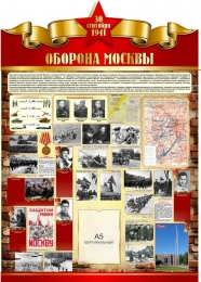 Купить Стенд Оборона Москвы на тему  ВОВ размер 790*1100мм в Беларуси от 106.40 BYN