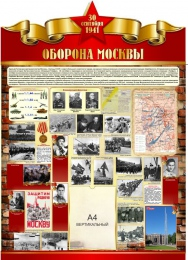 Купить Стенд Оборона Москвы на тему  ВОВ размер 900*1250мм в Беларуси от 138.50 BYN