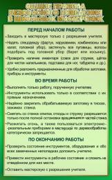 Купить Стенд Общие правила безопасности поведения в школьных мастерских в зеленых тонах 500*800мм в Беларуси от 46.00 BYN