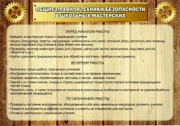 Купить Стенд Общие правила техники безопасности в школьных мастерских в кабинет трудового обучения 1000*700мм в Беларуси от 81.00 BYN