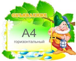 Купить Стенд Объявление группа Гномики 520*430 мм в Беларуси от 27.50 BYN