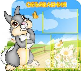 Купить Стенд  Объявления для грппы Ладушки 720*630мм в Беларуси от 57.50 BYN