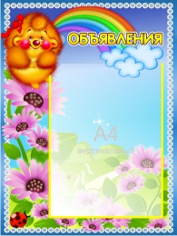 Купить Стенд Объявления для группы Добрые сердца 350*460 мм в Беларуси от 21.50 BYN