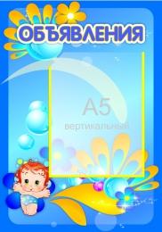 Купить Стенд Объявления для группы Карапузики 280*400 мм в Беларуси от 13.40 BYN