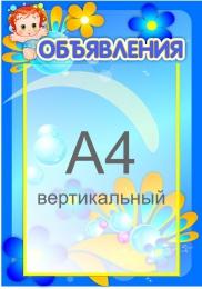 Купить Стенд Объявления для группы Карапузики 290*420 мм в Беларуси от 15.50 BYN