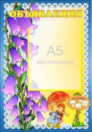 Купить Стенд Объявления для группы Колокольчики 280*400 мм в Беларуси от 14.40 BYN