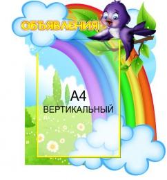 Купить Стенд Объявления для группы Ласточка с карманом А4 430*480 мм в Беларуси от 27.50 BYN