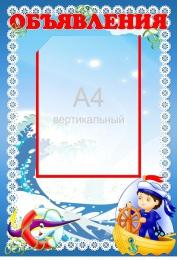 Купить Стенд Объявления для группы Морячок с карманом А4 380*550 мм в Беларуси от 27.50 BYN