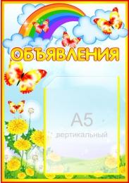 Купить Стенд Объявления для группы Одуванчики 280*400 мм в Беларуси от 14.40 BYN