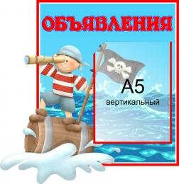 Купить Стенд Объявления для группы Пираты с карманом А5  370*390 мм в Беларуси от 17.40 BYN