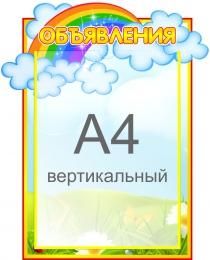Купить Стенд Объявления для группы Радуга с карманом А4 320*400 мм в Беларуси от 17.50 BYN