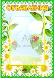 Купить Стенд Объявления для группы Ромашка с карманом А4 340*490 мм в Беларуси от 21.50 BYN