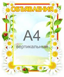 Купить Стенд Объявления для группы Ромашка с карманом А4 360*430 мм в Беларуси от 20.50 BYN
