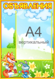 Купить Стенд  Объявления для группы  Сказка с карманом А4 340*480 мм в Беларуси от 21.50 BYN