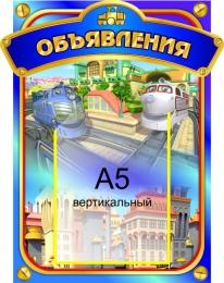 Купить Стенд Объявления для группы Веселые паровозики Чаггингтон на 1 карман А5  280*400 в Беларуси от 14.40 BYN