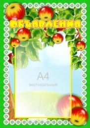 Купить Стенд Объявления для группы Яблонька  360*510 мм в Беларуси от 22.50 BYN