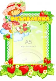 Купить Стенд Объявления  для группы Ягодка фигурный с карманом А5 290*400 мм в Беларуси от 15.40 BYN