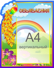 Купить Стенд Объявления для группы Жар-птица 360*450 мм в Беларуси от 20.50 BYN