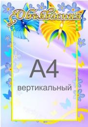 Купить Стенд Объявления группа Бабочки №2 300*430мм в Беларуси от 16.50 BYN