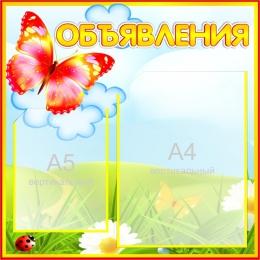 Купить Стенд Объявления группа Бабочки 2 кармана  450*450 мм в Беларуси от 26.90 BYN