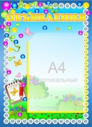 Купить Стенд Объявления группа Бусинки 480*350мм в Беларуси от 21.50 BYN
