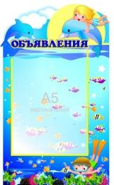 Купить Стенд Объявления группа Дельфинчики с карманом  А5  240*390 мм в Беларуси от 12.40 BYN