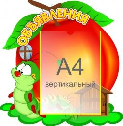 Купить Стенд Объявления группа Гусеничка А4 450*460 мм в Беларуси от 26.50 BYN