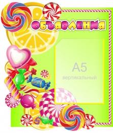 Купить Стенд Объявления группа Карамелька 380*430мм в Беларуси от 21.40 BYN