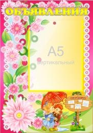 Купить Стенд Объявления группа Маргаритки 280*400мм в Беларуси от 14.50 BYN